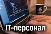 Срочно требуются IT-персонал (г.Москва)
