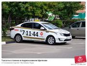 Лидирующая компания на рынке Такси приглашает водителей для работы или